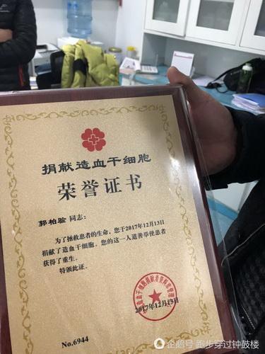 我院临床专业学生郭柏验成功捐献造血干细胞